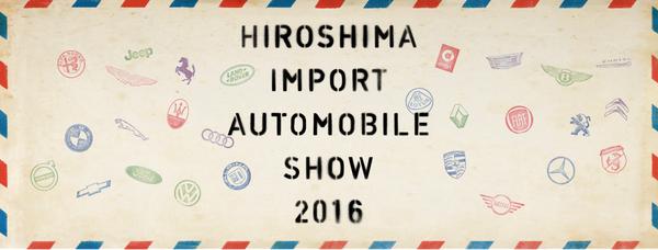 2016広島輸入車