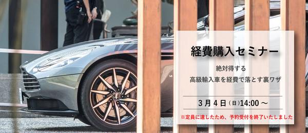 経費セミナー_受付終了