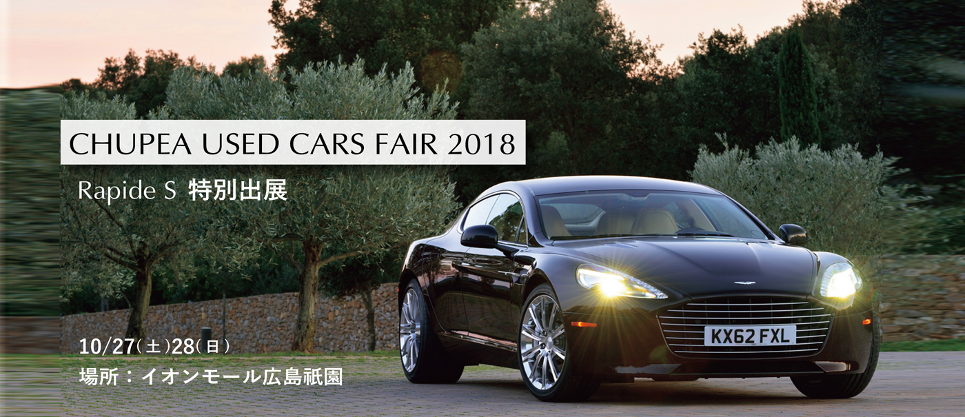 明日から chupea used cars fair m auto astonmartin staff blog