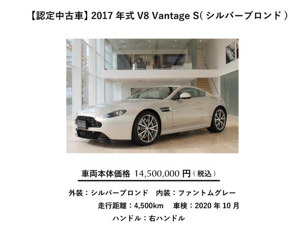 中古車(V8 VantageS)