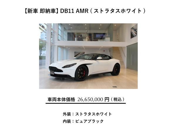 DB11 AMR ストラタスホワイト