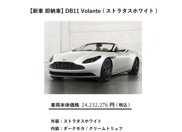 DB11 Volante