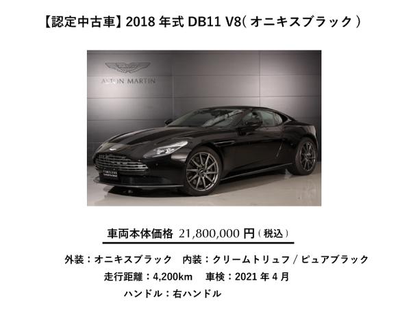 中古車(DB11 V8)オニキス