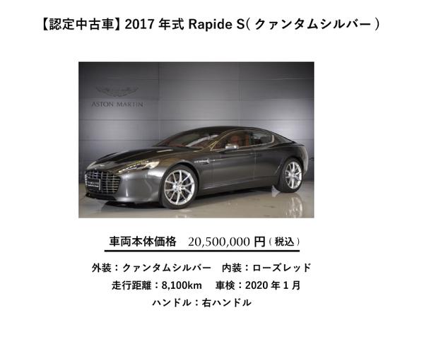 中古車(Rapide S)