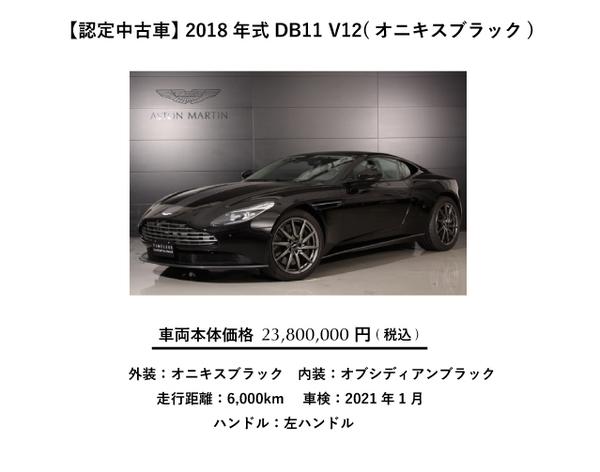 中古車(DB11 V12 )デモ