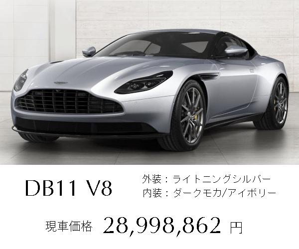 DB11-V8-web