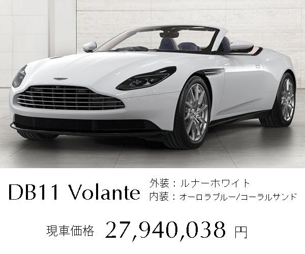 DB11-Volante-web